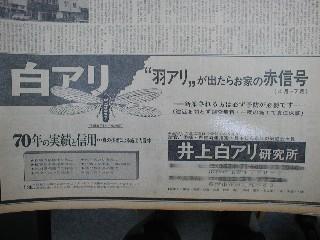 浜松に白蟻駆除拠点を構えた頃の新聞広告